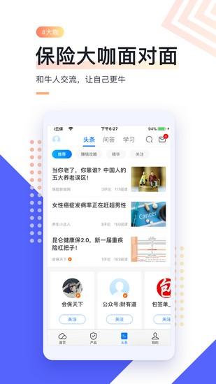 i云保app截图4