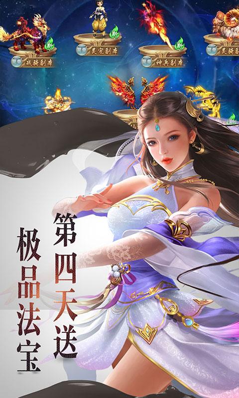 江湖侠客令剑雨江湖至尊版截图3