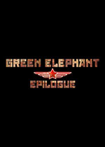 �G色大象:尾�(Green Elephant: Epilogue)PC破解版