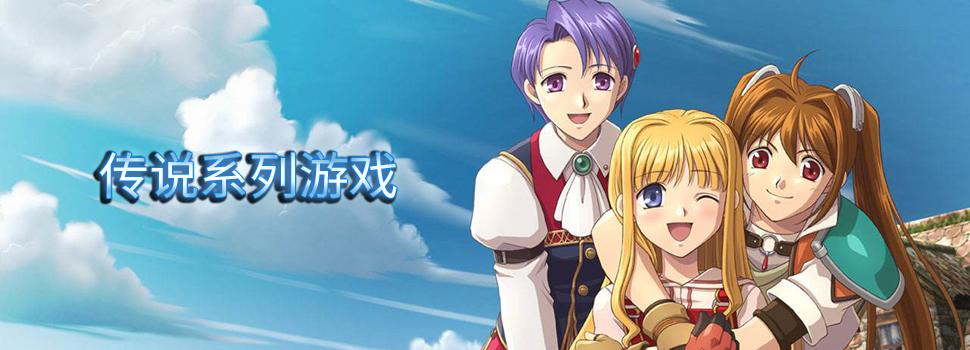 传说系列游戏有哪些-日本传说系列游戏下载-当游网