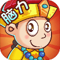 脑力王者 安卓版1.0.6