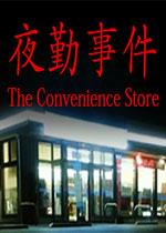夜勤事件(The Convenience Store)PC破解版