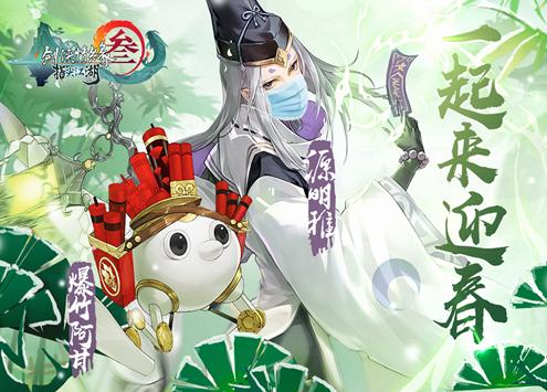 《���W3:指尖江湖》新春映雪 源明雅暖心出��
