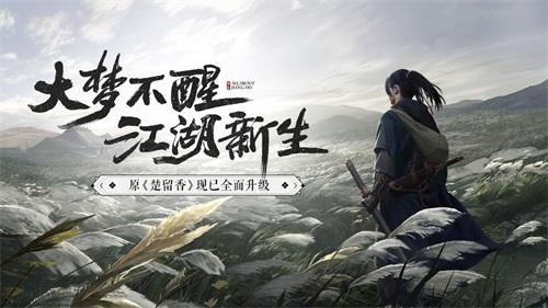 一�艚�湖楚留香重制版截(jie)�D2