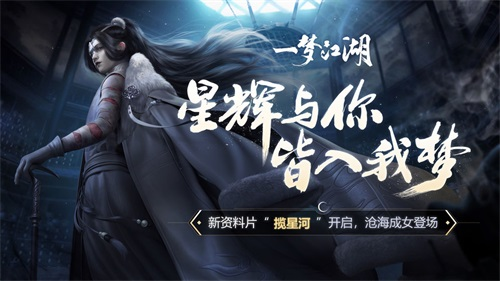 一��(meng)江湖楚留香重制版截�D3