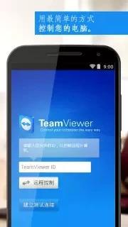 TeamViewer13免�M版截�D1