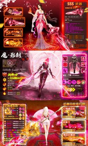 神仙与妖怪福利版截图0