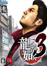 如龙3:重制版(Yakuza 3 Remastered)pc中文破解版