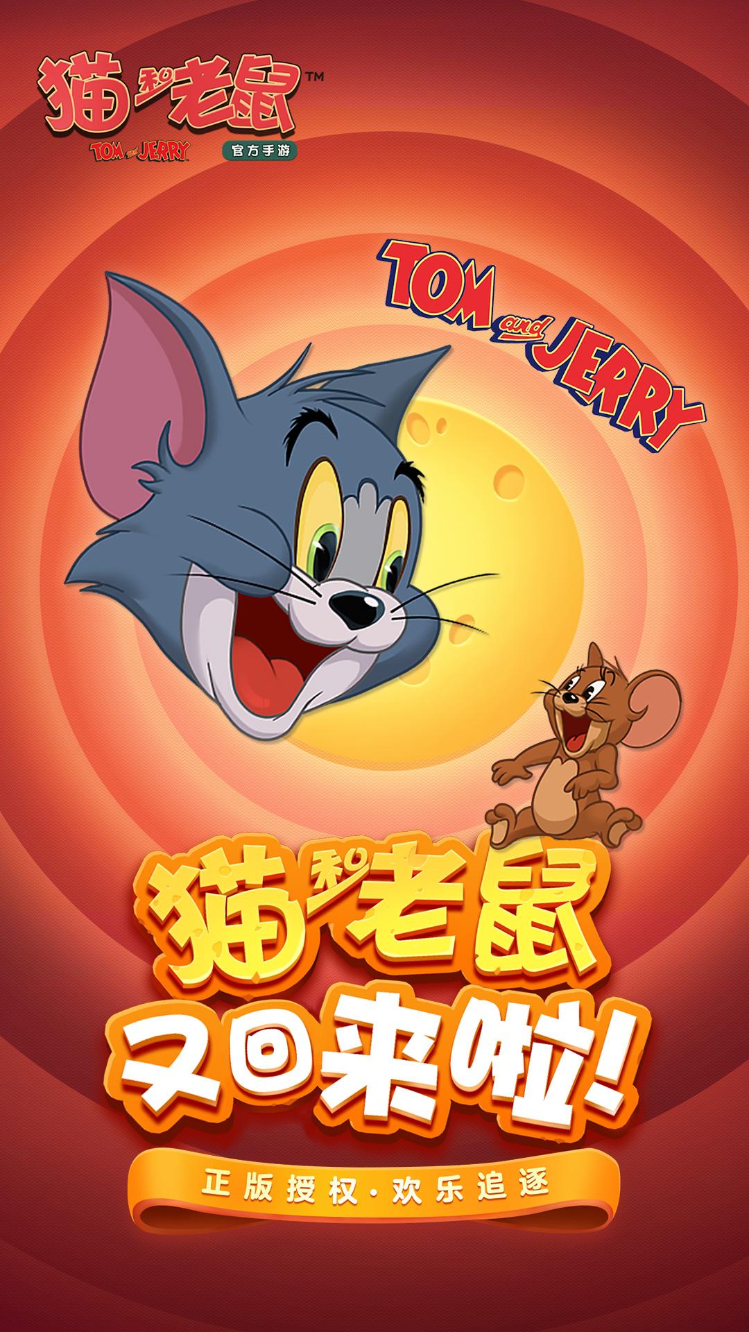 猫和老鼠欢乐互动截图1