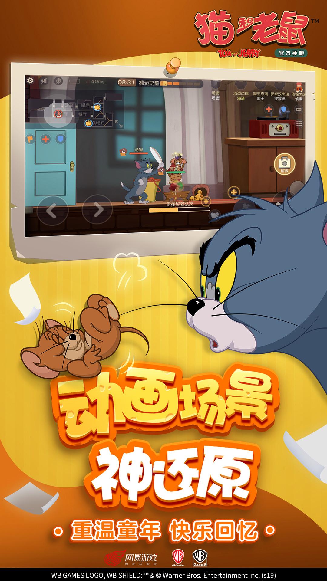猫和老鼠欢乐互动截图2