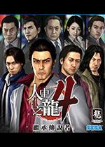 如龙4:继承传说者(Yakuza 4)中文破解版