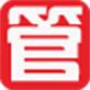 管家通库存管理软件 官方版V8.8