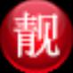靚易寶 官方版v20200226.8