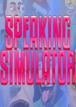 说话模拟器(Speaking Simulator)PC版