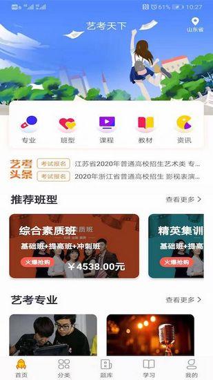 ��髟诰�教育app截�D0