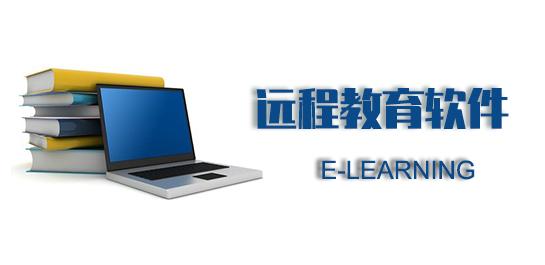 远程教育软件