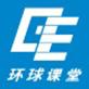 環球網校電腦客戶端 官方版v2.0.0.2