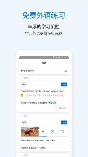 翻易通app截�D4