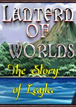 世界�艋\:�R拉的故事(Lantern of Worlds - The Story of Layla)PC破解版