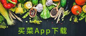 �I菜送菜app