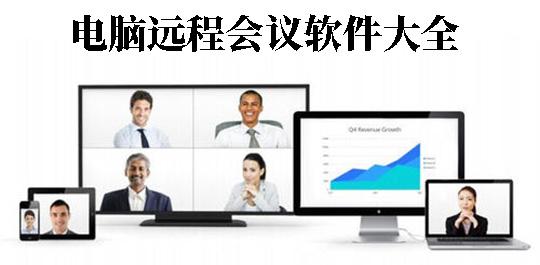 电脑远程会议软件