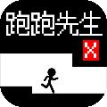 跑跑先生X安卓版1.0.81