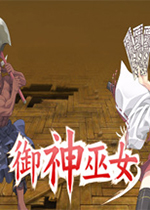 御神巫女PC中文版