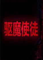 �魔使徒(The Blind Prophet)中文破解版Razor1911