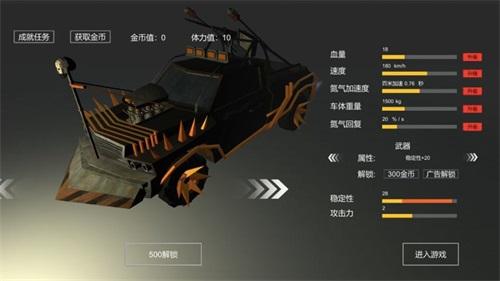 废土战车截图3