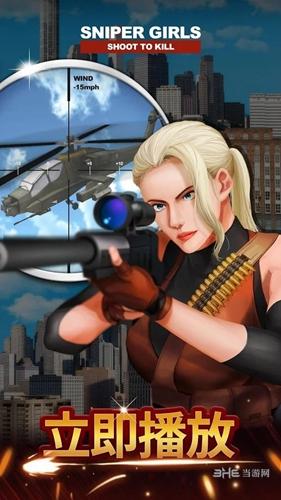 少女狙击手手游截图2