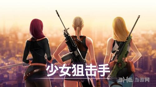 少女狙击手手游截图3