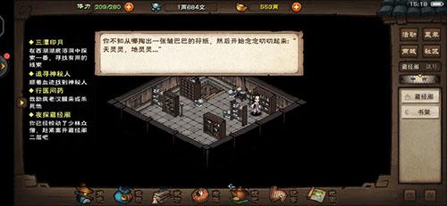 《烟雨江湖》云龙枪法介绍