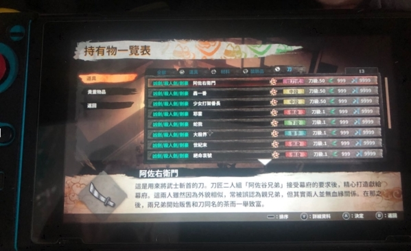 Switch侍道外��(chuan):刀神真�K�O存(cun)�n截(jie)�D0