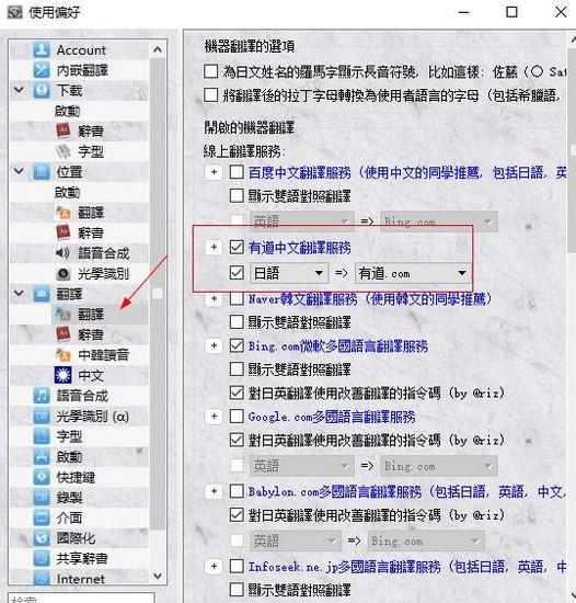 VNR翻译器图片3