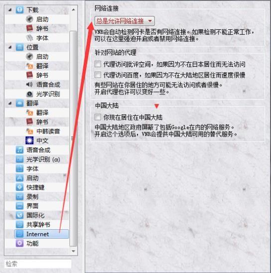 VNR翻译器图片6