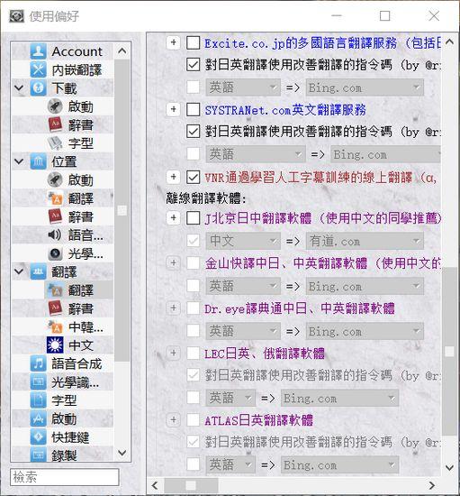 VNR翻译器图片