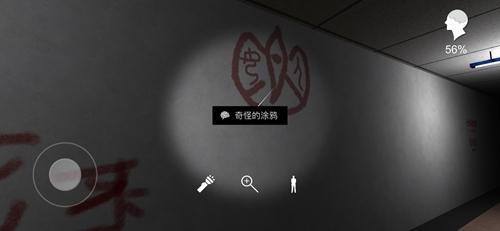 孙美琪疑案方婷婷奇怪的涂鸦图