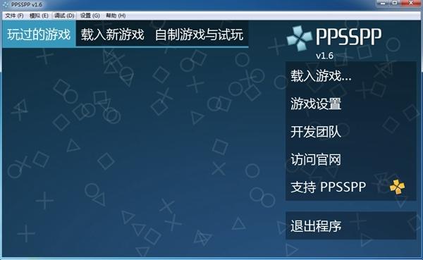 PPSSPP模�M(ni)器�件�D(tu)片2