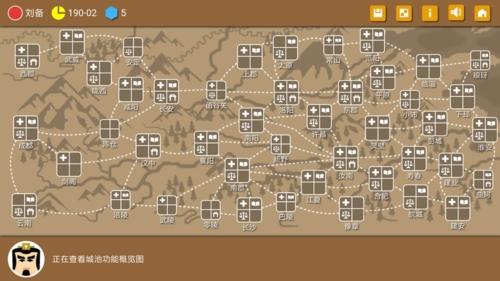 三国时代2图5