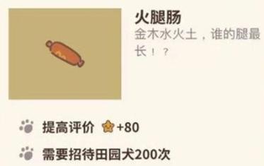 动物餐厅火腿肠图片