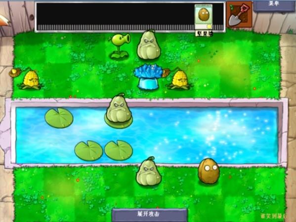 植物大战僵尸β版游戏图片6
