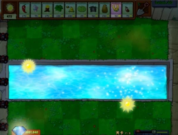 植物大战僵尸β版游戏图片4