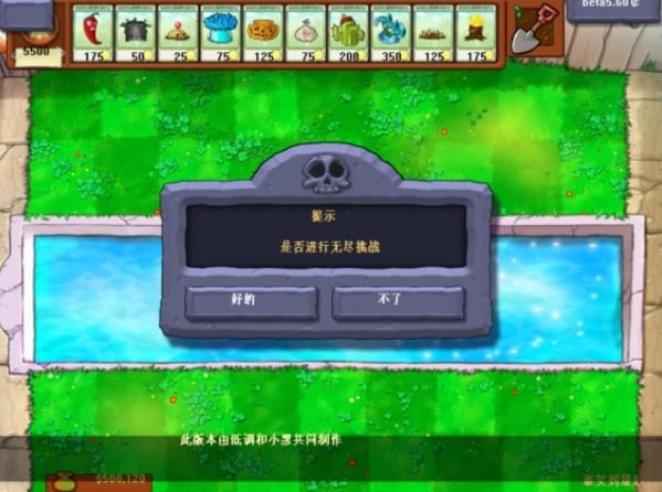 植物大战僵尸β版游戏图片3
