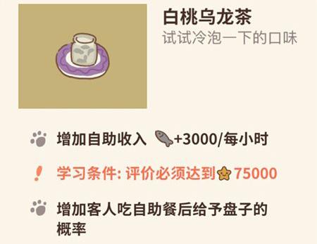 动物餐厅白桃乌龙茶图片