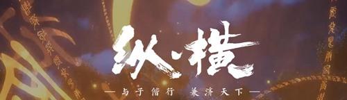 秦时明月世界手游攻略图