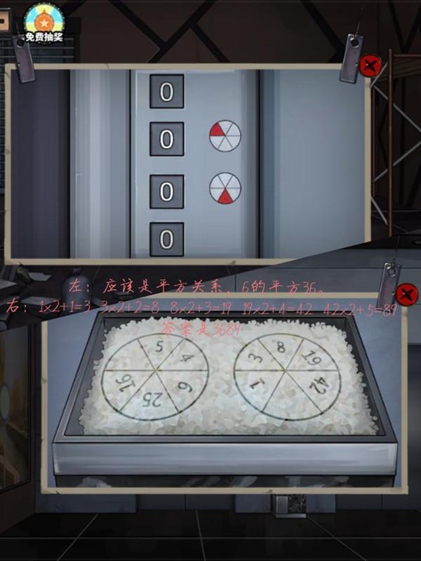 密室逃脱绝境系列11游乐园第十一关5