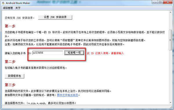 Android Book Maker软件图片2
