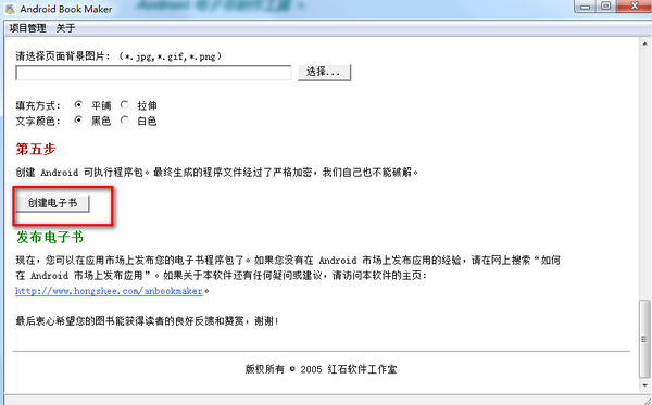 Android Book Maker软件图片4