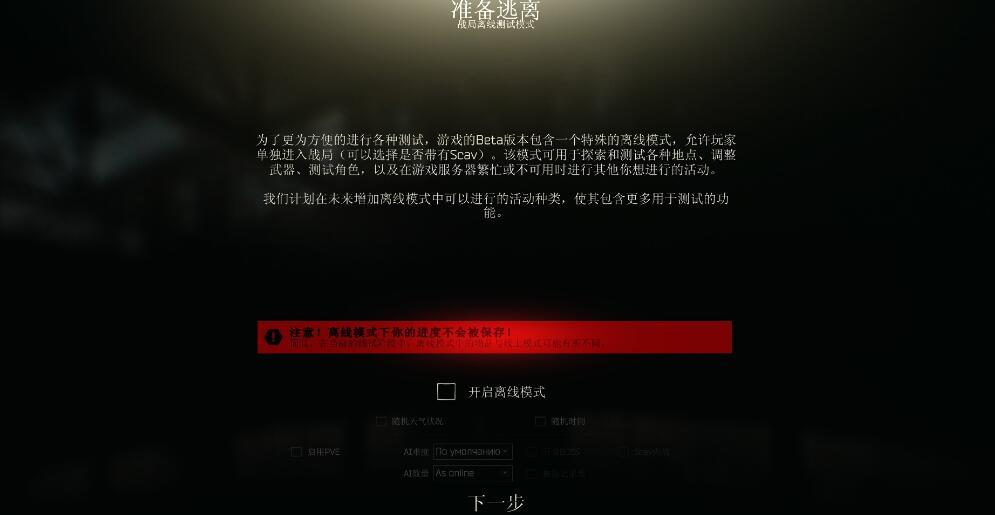 逃(tao)�x塔科夫�x�模式�D片1