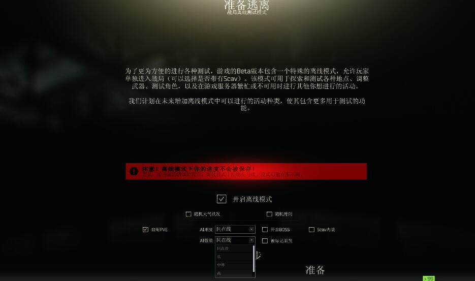 逃(tao)�x塔科夫�x�模式�D片2